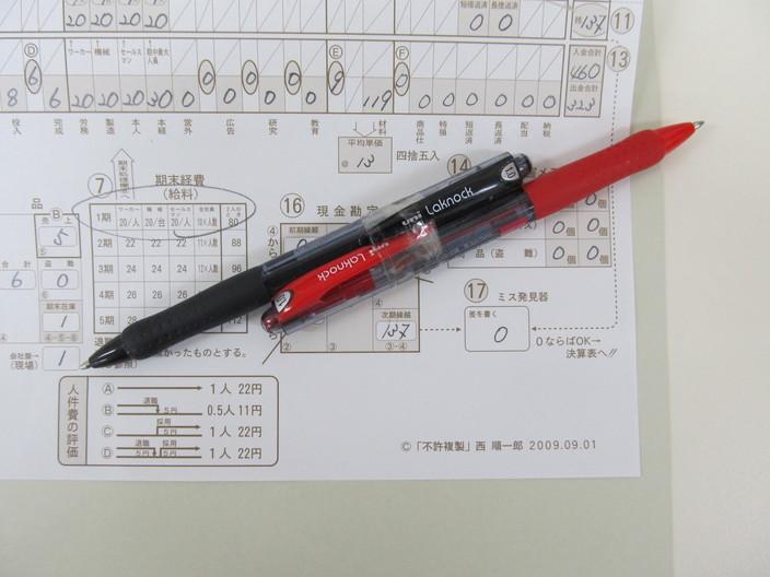 戦略マンボールペン.JPGのサムネール画像